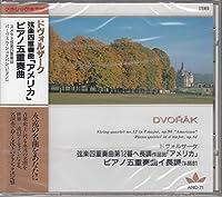 ドヴォルザーク/弦楽四重奏曲第12番ヘ長調作品96「アメリカ」、ピアノ五重奏曲イ長調作品81 ANC71
