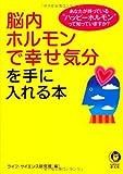 脳内ホルモンで幸せ気分を手に入れる本 (KAWADE夢文庫)