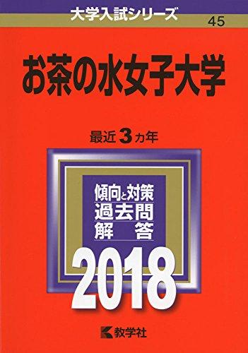 お茶の水女子大学 (2018年版大学入試シリーズ)