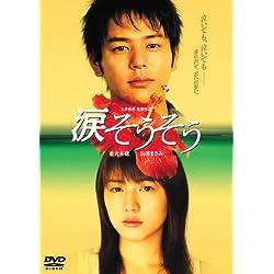 涙そうそう スタンダード・エディション [DVD]