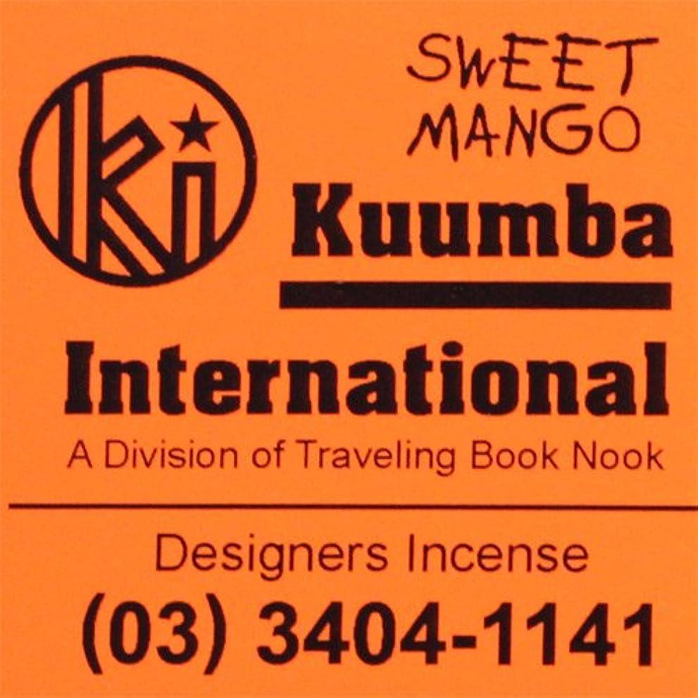 バングラデシュ気分が悪い出くわすKUUMBA / クンバ『incense』(SWEET MANGO) (Regular size)