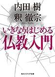 いきなりはじめる仏教入門 (角川ソフィア文庫)