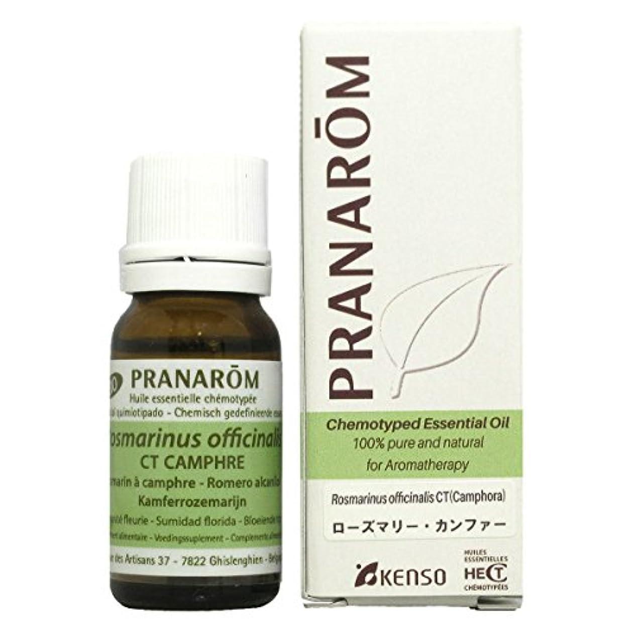 シリアルフェザー抵抗力があるプラナロム ローズマリーカンファー 10ml (PRANAROM ケモタイプ精油)