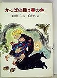 かっぱの目は星の色 (1980年) (こみね創作童話)