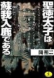 聖徳太子は蘇我入鹿である (ワニ文庫) 画像