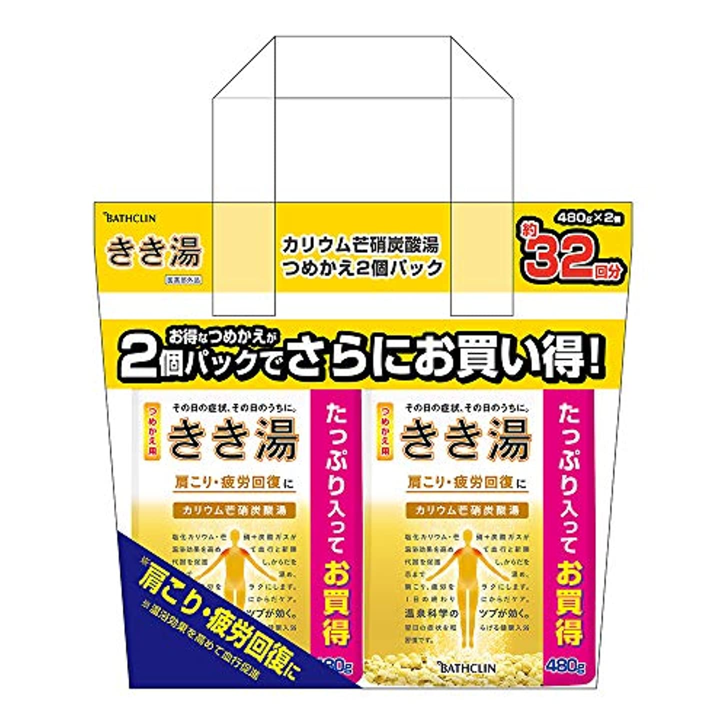 できない測定可能敬意を表するきき湯つめかえ2個パックカリウム芒硝炭酸湯 入浴剤 はちみつレモンの香りの炭酸入浴剤 レモン色の湯(透明タイプ) の炭酸入浴剤 詰替え用 480g×2個