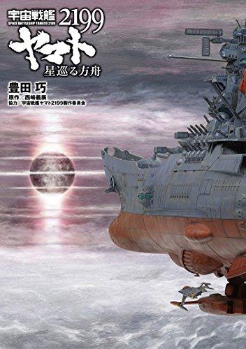 小説 宇宙戦艦ヤマト2199 星巡る方舟の詳細を見る