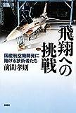 飛翔への挑戦―国産航空機開発に賭ける技術者たち