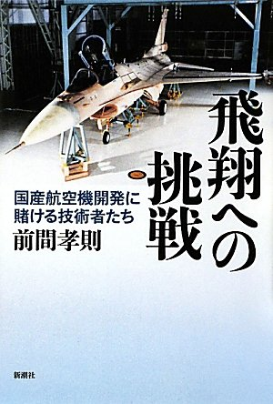 飛翔への挑戦―国産航空機開発に賭ける技術者たちの詳細を見る