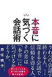 「本音に気づく会話術」西任 暁子