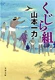 くじら組 (文春文庫)