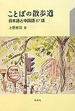 ことばの散歩道―日本語と中国語87話