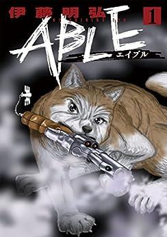 漫画『ABLE』の感想・無料試し読み