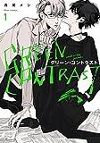 グリーン・コントラスト 1【電子特典付き】 (フルールコミックス)