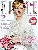 ELLE mariage No.24 (FG MOOK)