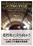 インフラメンテナンス 日本列島365日、道路はこうして守られている