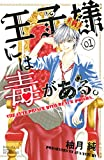 ★【100%ポイント還元】【Kindle本】王子様には毒がある。(1) (別冊フレンドコミックス) が特価!
