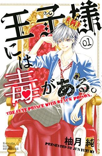 王子様には毒がある。(1) (別冊フレンドコミックス)の詳細を見る