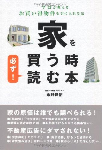家を買う時 必ず!読む本の詳細を見る