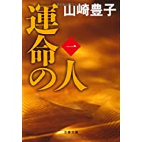 運命の人(一) (文春文庫)
