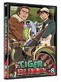 TIGER&BUNNY(タイガー&バニー) 8 [DVD]