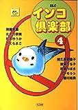 インコ倶楽部 4 (スコラレディースコミックス 動物シリーズ)