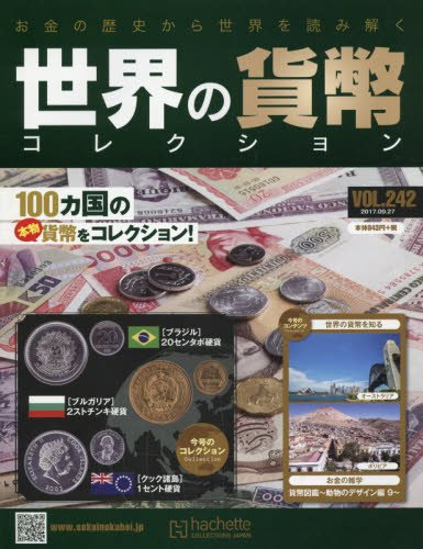 世界の貨幣コレクション(242) 2017年 9/27 号 [雑誌]