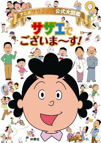 アニメ サザエさん公式大図鑑 サザエでございま?す!