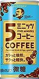 サントリー ボス ファイブミニッツ コーヒー 微糖 185g ×30本