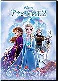 アナと雪の女王2(数量限定)[DVD]