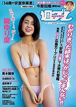 週刊プレイボーイ 2018年41号 [Weekly Playboy 2018 41], manga, download, free
