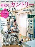 素敵なカントリー 2010年 03月号 [雑誌] 画像