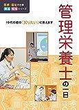 管理栄養士の一日 (医療・福祉の仕事 見る知るシリーズ)