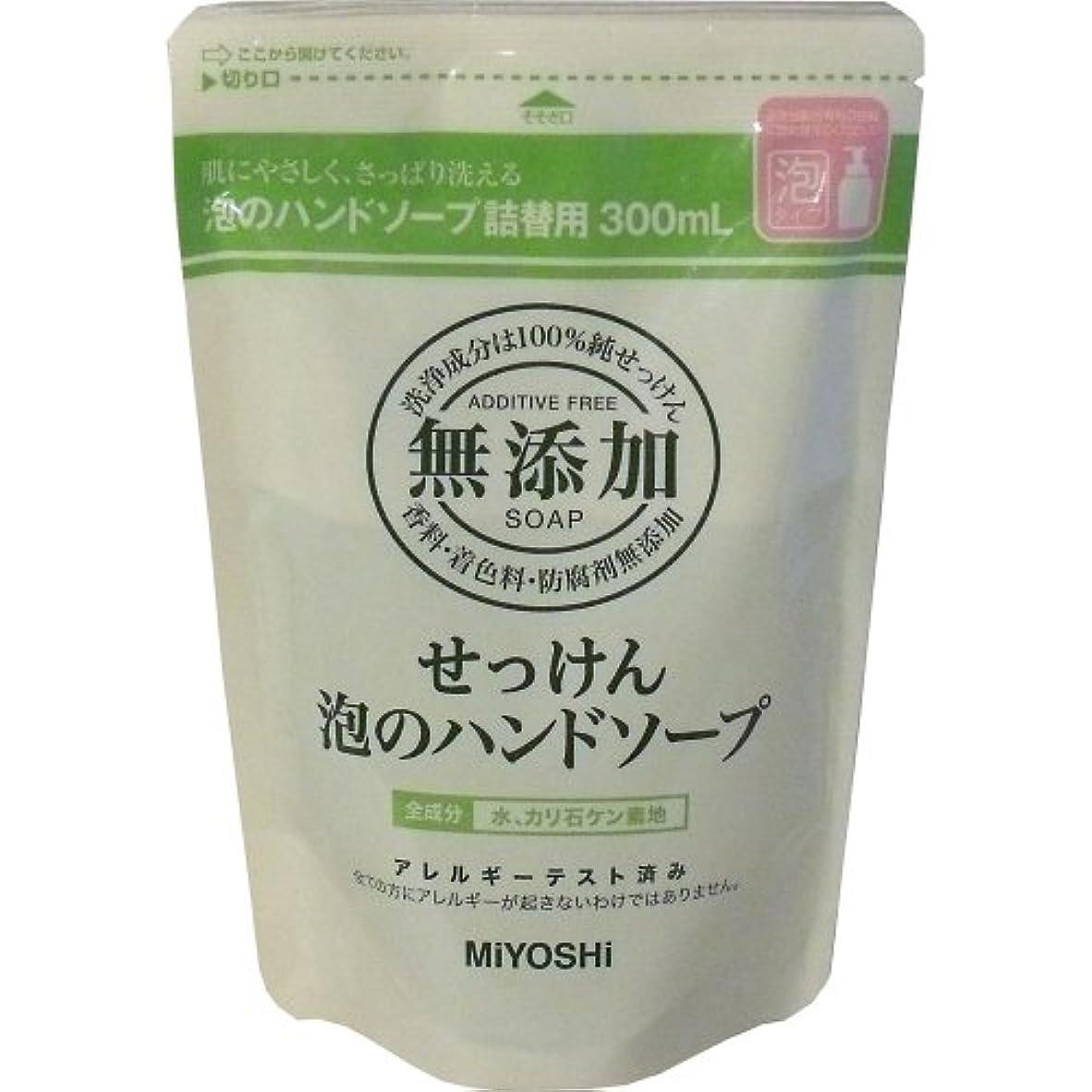 最少好奇心盛一握りミヨシ石鹸 無添加せっけん泡ハンドソープ 詰替用300ml×5