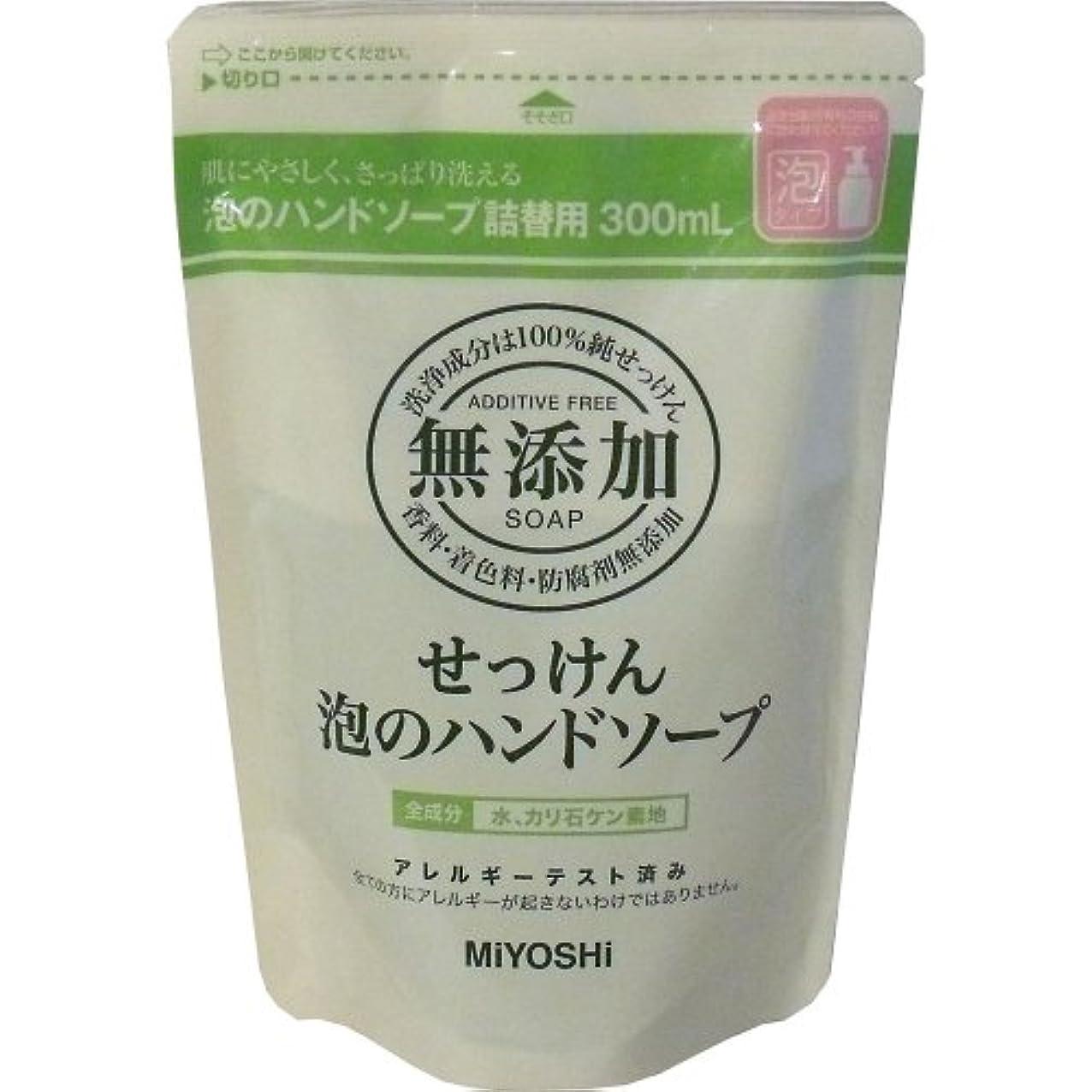 レッスン組みミヨシ石鹸 無添加せっけん泡ハンドソープ 詰替用300ml×5