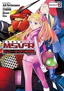 機動戦士ガンダム MSV-R ジョニー・ライデンの帰還(15) (角川コミックス・エース)