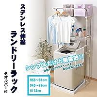 日用品 洗濯 関連商品 収納用品 ステンレス伸縮ランドリーラック タオルバー付 3S-320007
