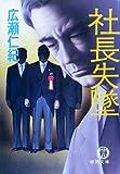 社長失墜 (徳間文庫)