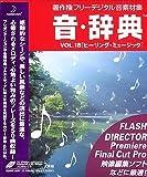 音・辞典 Vol.18 ヒーリング・ミュージック