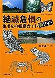 絶滅危惧の生きもの観察ガイド 西日本編 画像