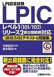 LPI認定試験LPICレベル1《101/102》リリース2新出題範囲対応【最短合格】テキスト&問題集