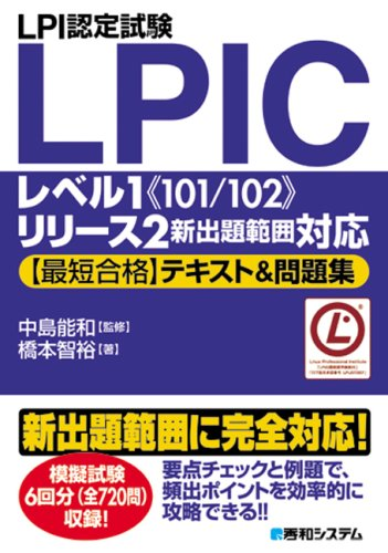 LPI認定試験LPICレベル1《101/102》リリース2新出題範囲対応【最短合格】テキスト&問題集の詳細を見る