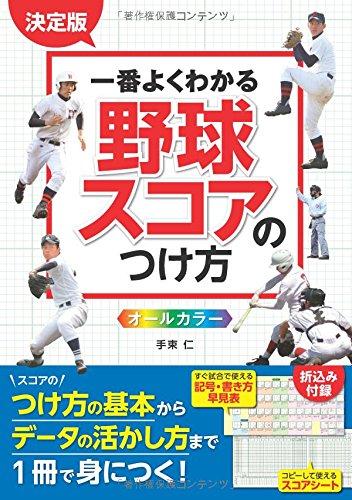 決定版 一番よくわかる 野球スコアのつけ方 オールカラー...