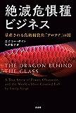 「絶滅危惧種ビジネス:量産される高級観賞魚「アロワナ」の闇」販売ページヘ