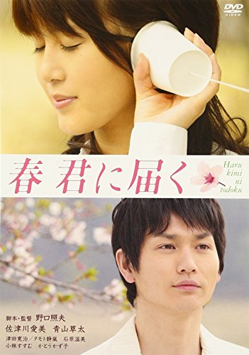 春 君に届く 特別版 [DVD]