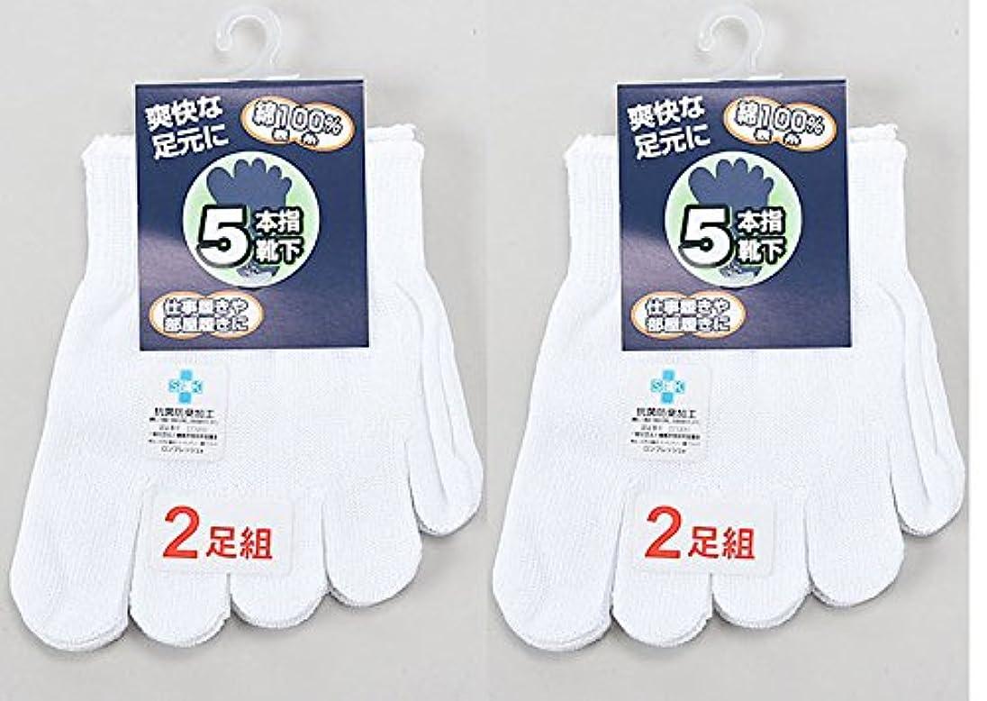 診療所カルシウム重要な日本製 5本指ハーフソックス 表糸綿100% つま先5本指フットカバー オフ白4足組
