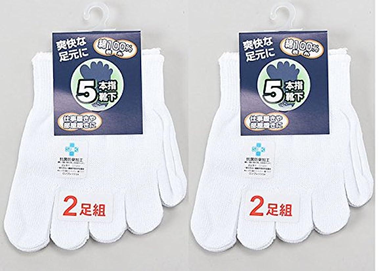 気質印刷するリスト日本製 5本指ハーフソックス 表糸綿100% つま先5本指フットカバー オフ白4足組