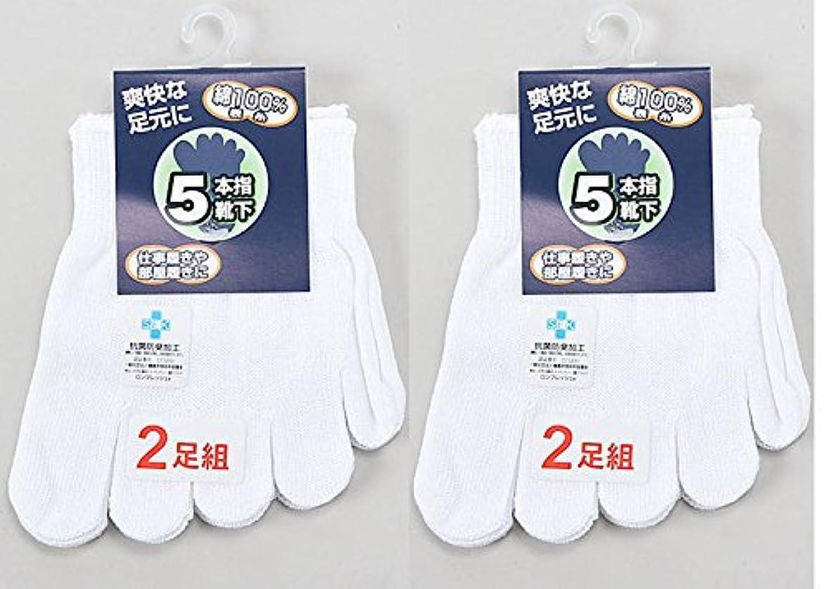 裏切り者ハンマー選ぶ日本製 5本指ハーフソックス 表糸綿100% つま先5本指フットカバー オフ白4足組