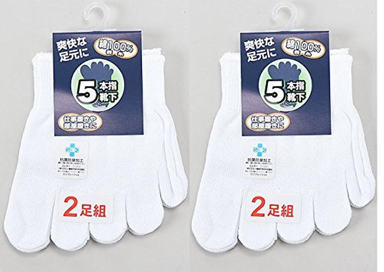 反映する倒産順応性日本製 5本指ハーフソックス 表糸綿100% つま先5本指フットカバー オフ白4足組