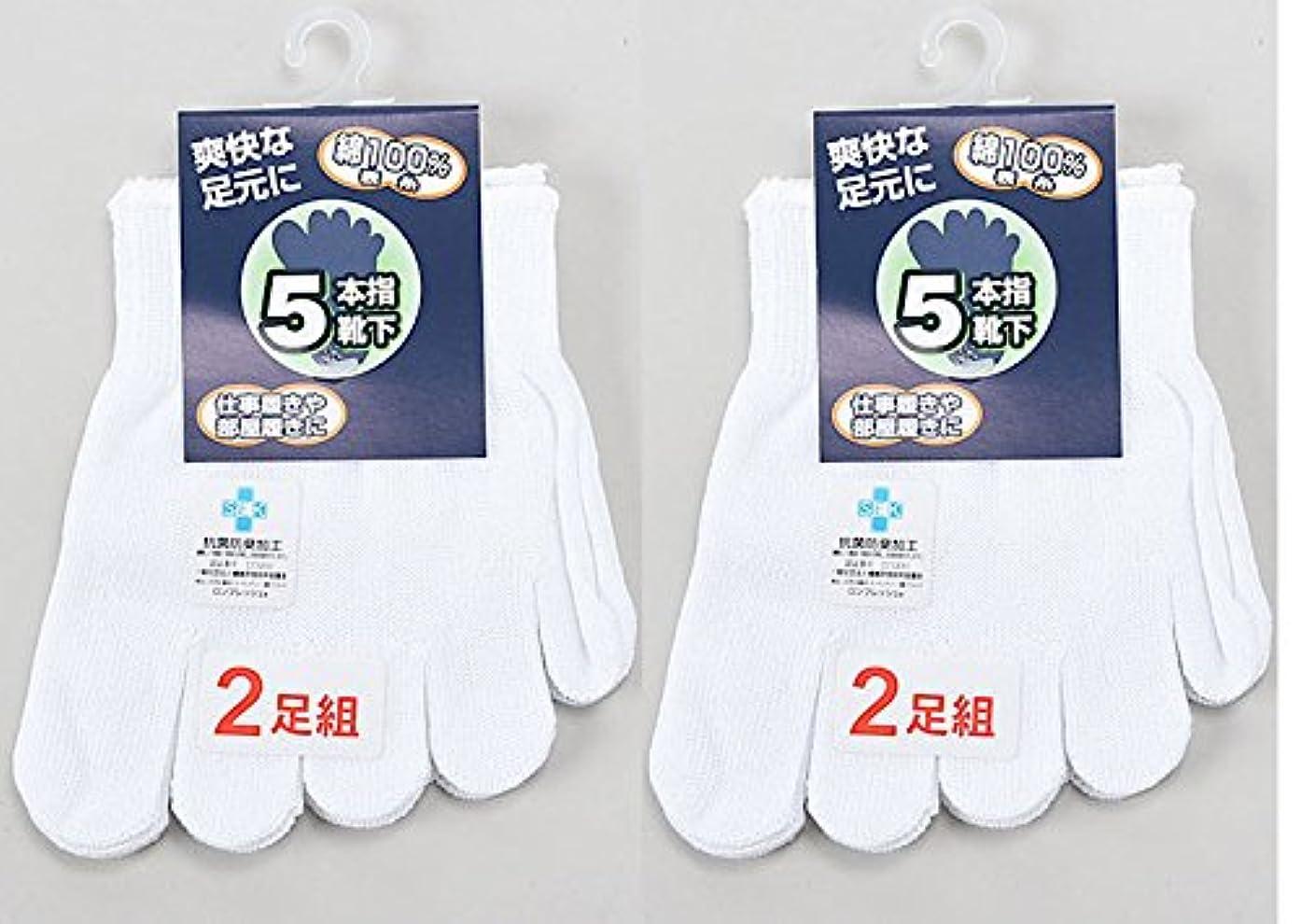 上流の保守可能情熱的日本製 5本指ハーフソックス 表糸綿100% つま先5本指フットカバー オフ白4足組